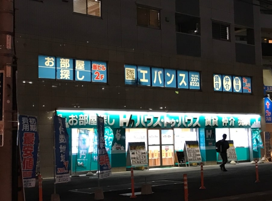 エバンス川口店