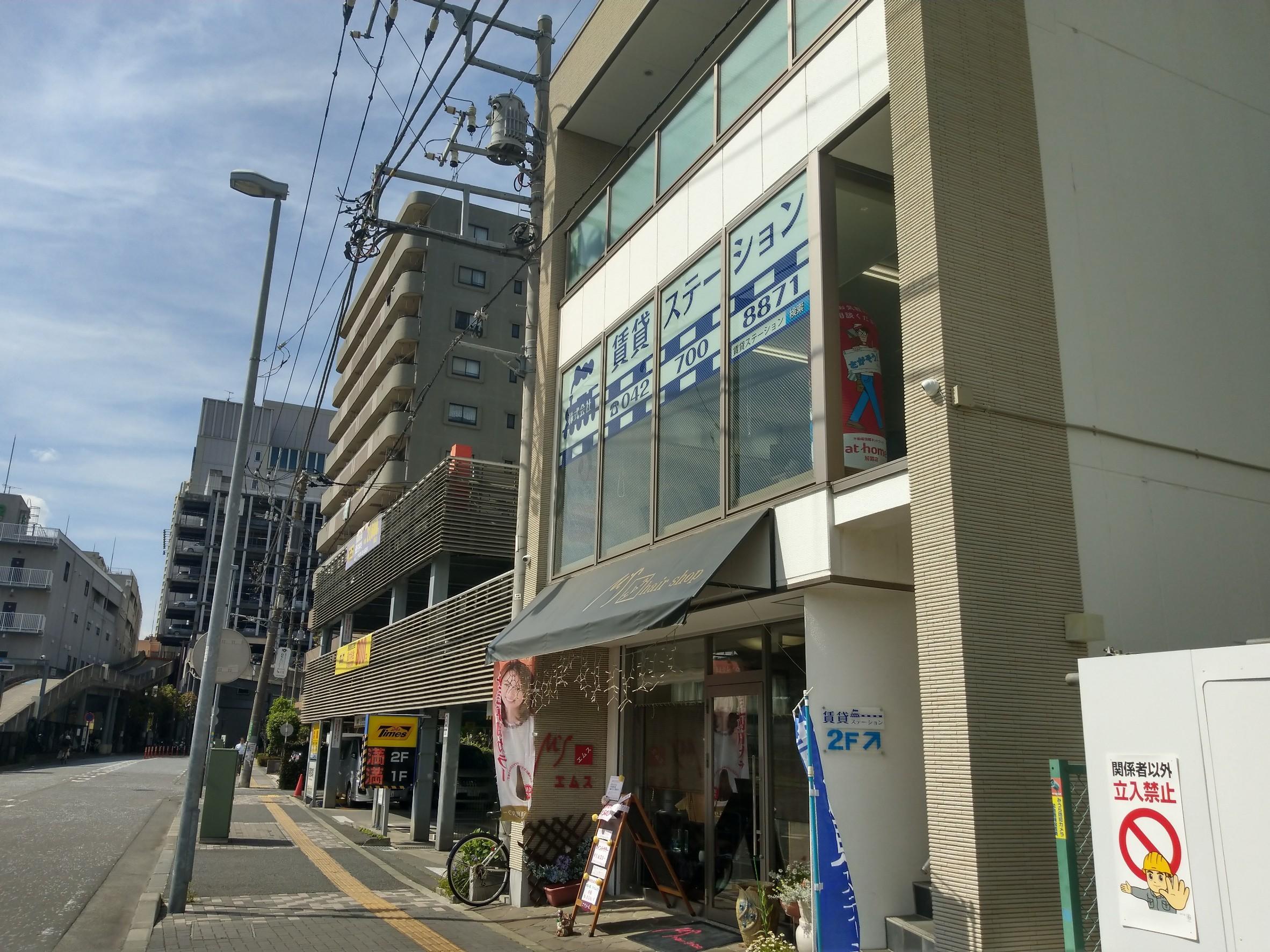 株式会社賃貸ステーション橋本店