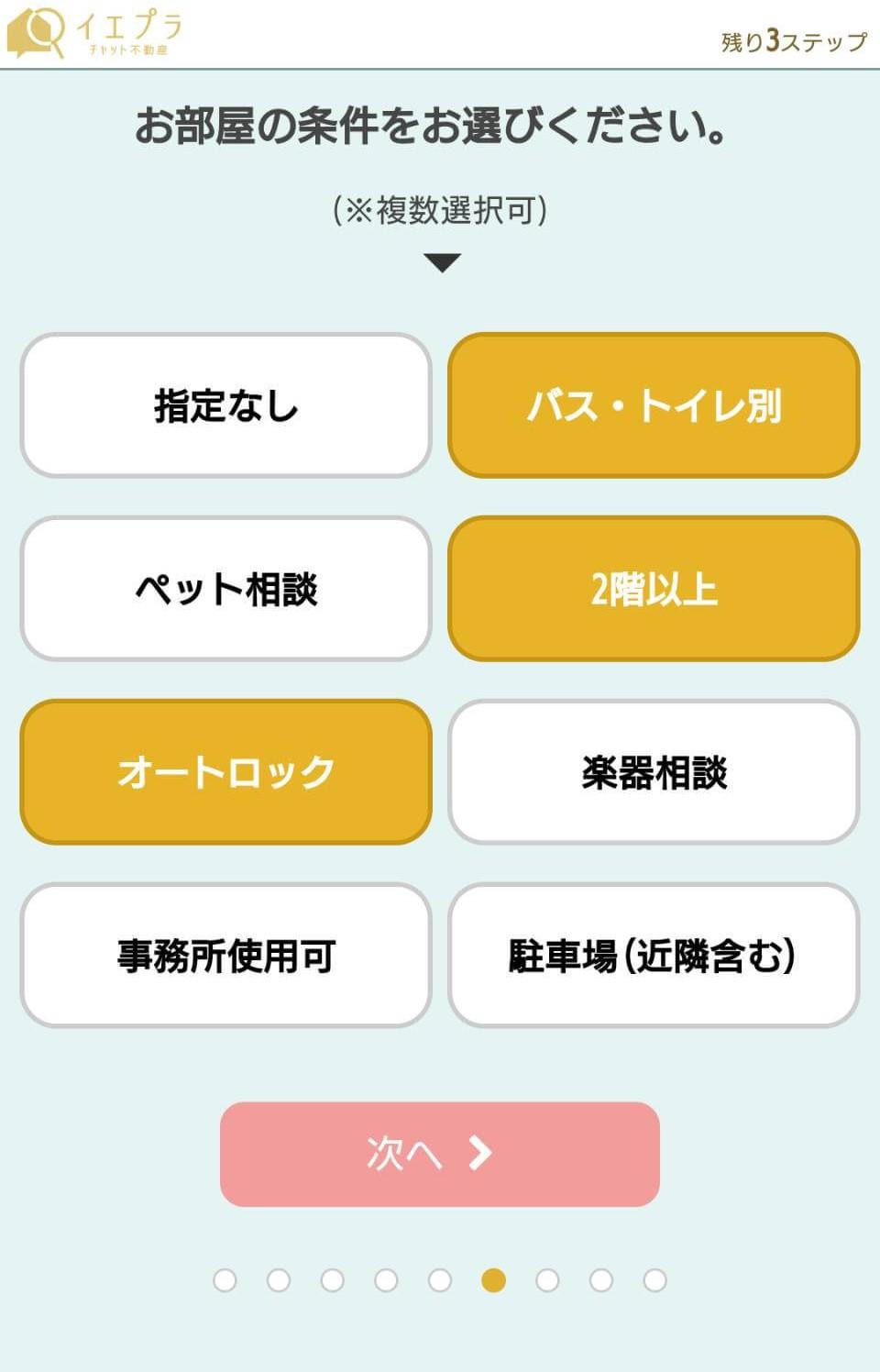 条件選択画面
