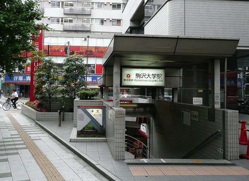 駒沢大学の風景