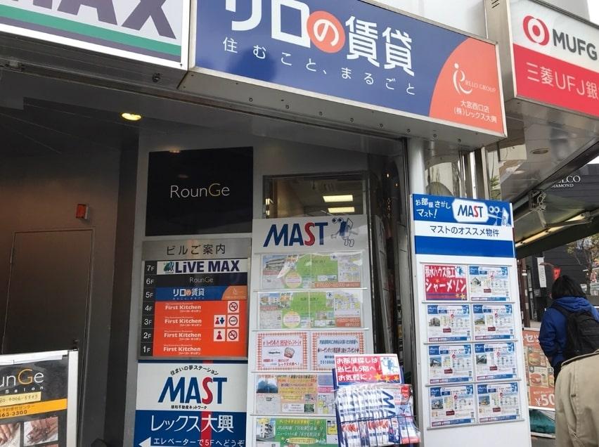 リロの賃貸レックス大興大宮西口店