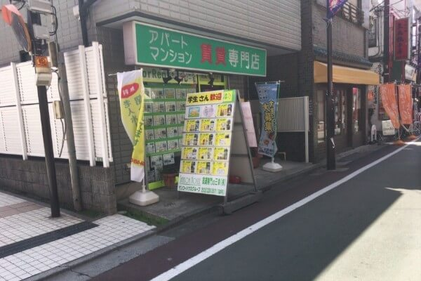 賃貸専門の三幸株式会社下高井戸店の外観