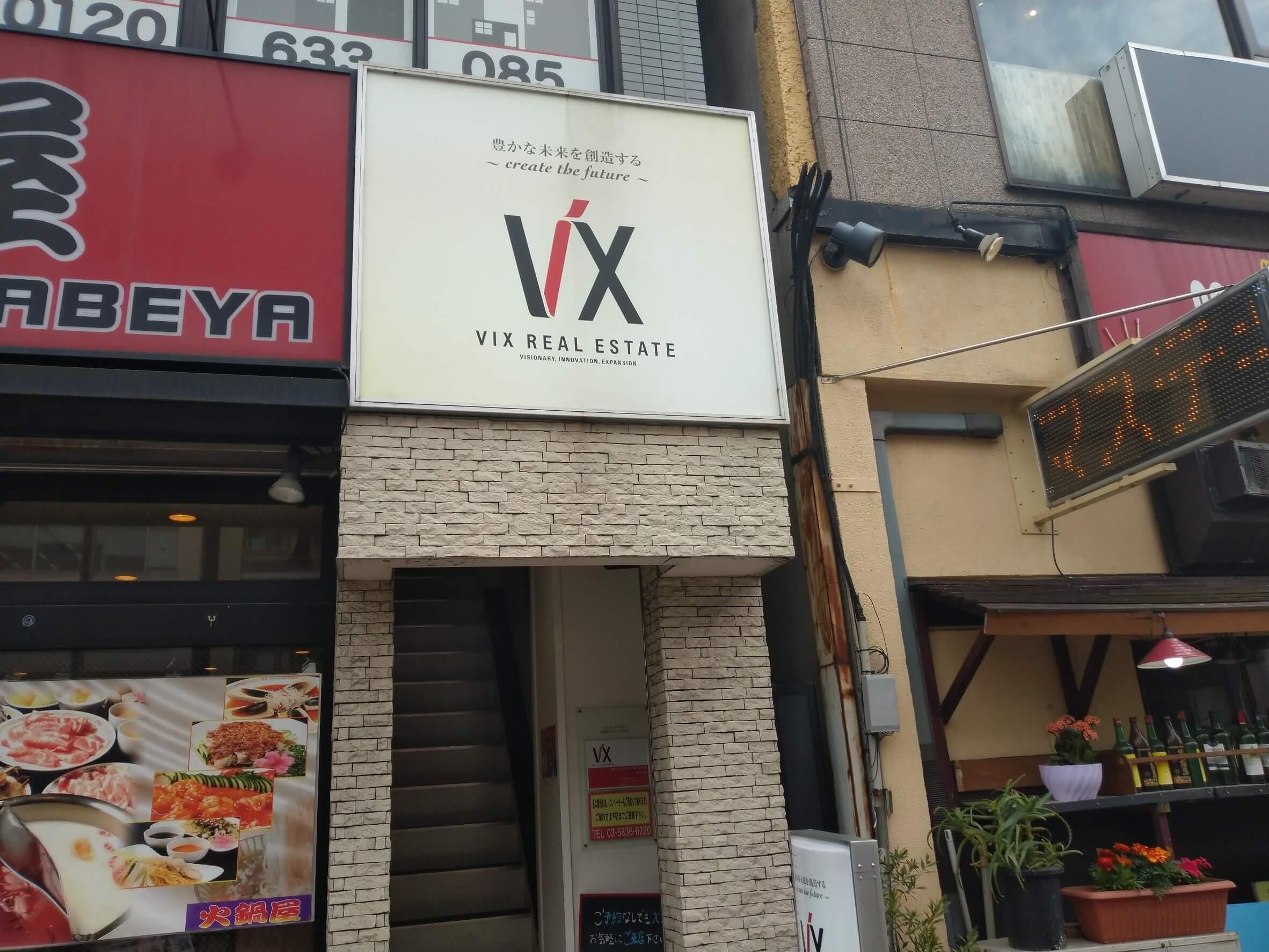 ヴィックスリアルエステート亀戸支店の外観