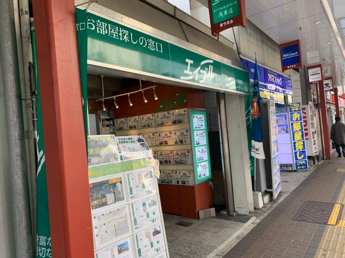 エイブルネットワーク浅草店の外観