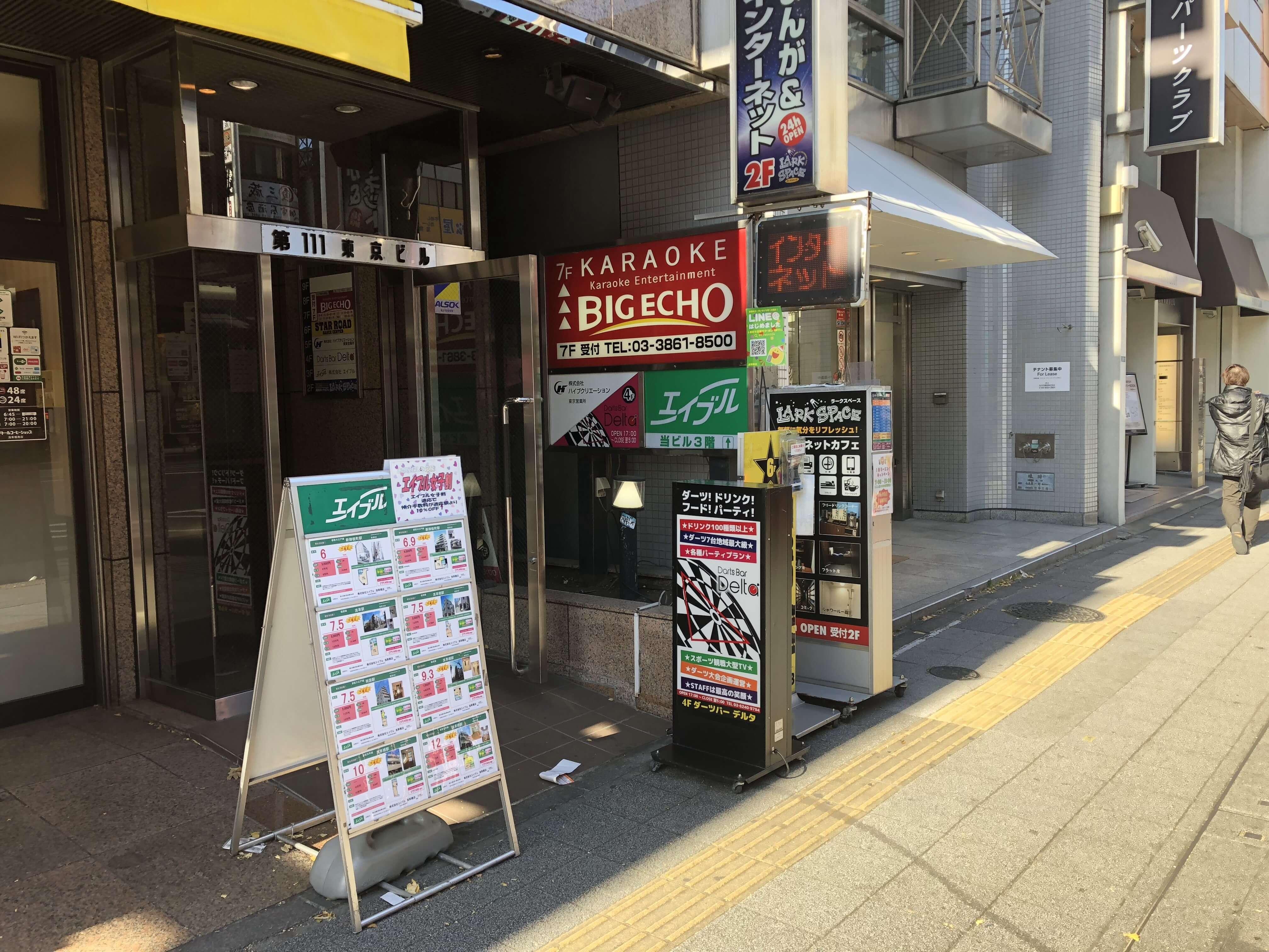 エイブル浅草橋店の外観