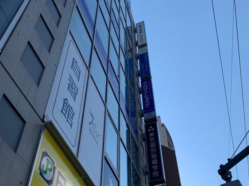 アパマンショップ武蔵小金井店の外観