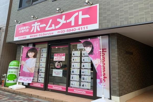 ホームメイトFC大塚店の外観