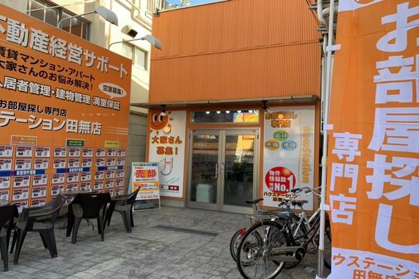 ハウステーション田無店の外観