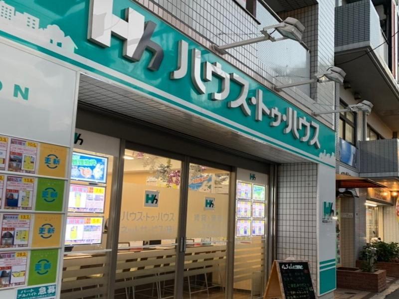ハウストゥハウス田端店の外観
