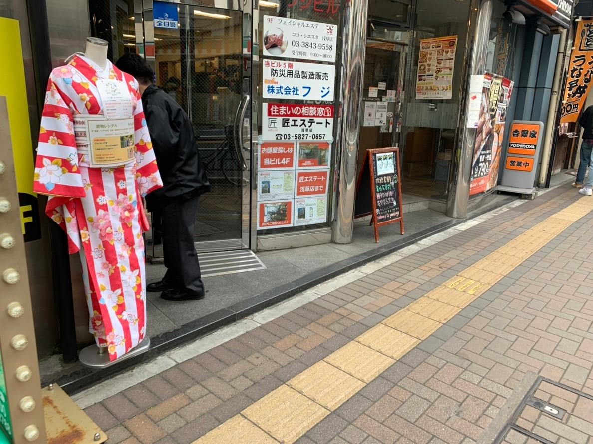 株式会社匠エステート浅草店の外観