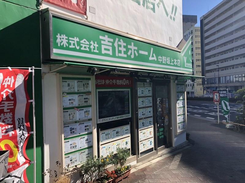 吉住ホーム中野坂上店の外観