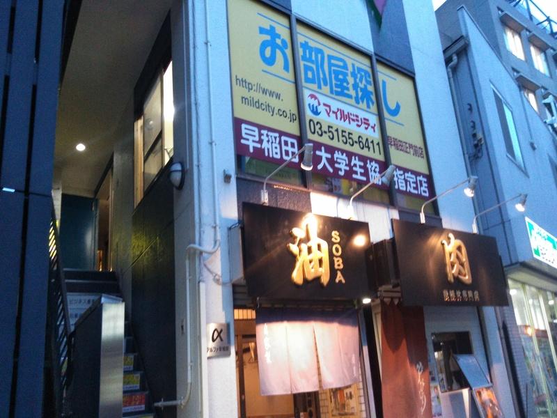 マイルドシティ早稲田正門前店の外観