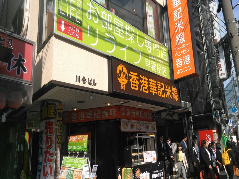 リライフ早稲田店の外観