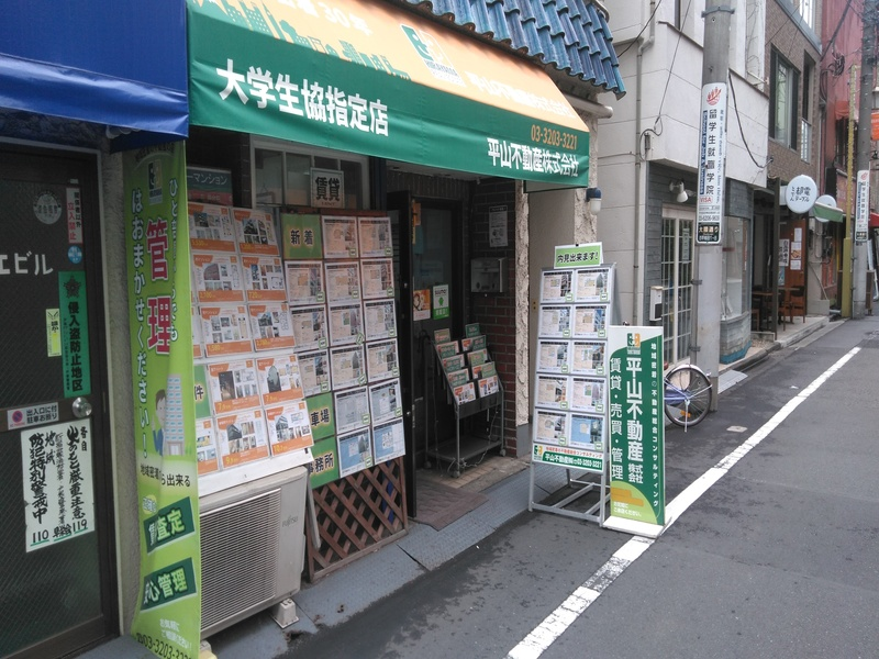 平山不動産株式会社の外観