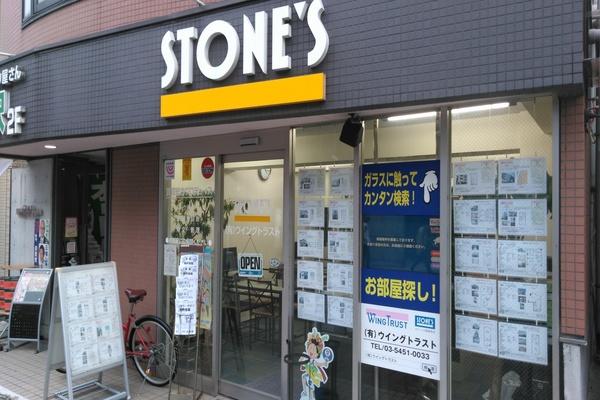 ストーンズ桜新町店の外観