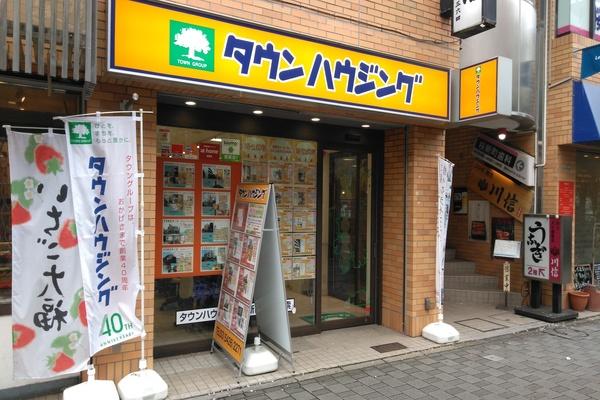 タウンハウジング桜新町店の外観
