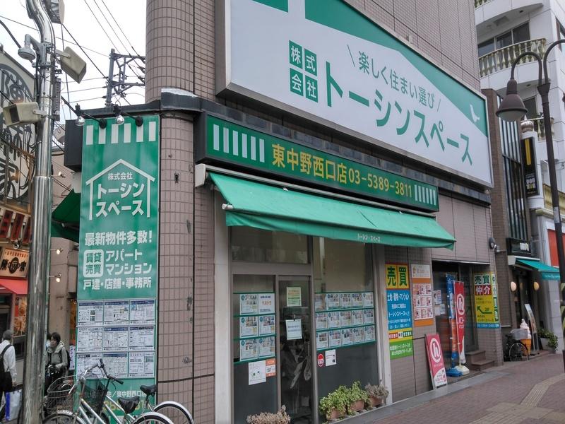 トーシンスペース東中野西口店の外観