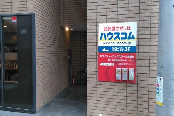 ハウスコム桜新町店の外観