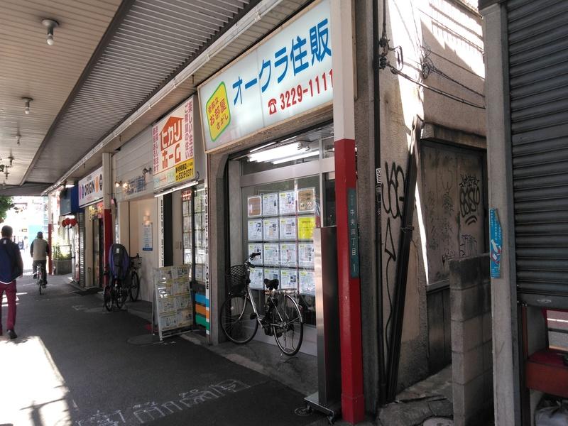 ヒカリホーム新中野駅前店の外観