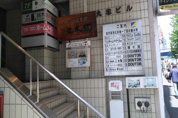 ホームメイトFC新橋店の外観