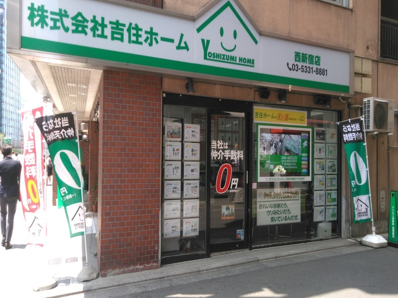 吉住ホーム西新宿店の外観