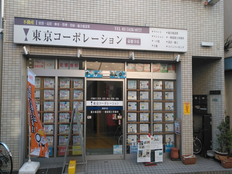 東京コーポレーション豪徳寺店の外観