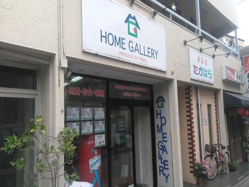 HOME GALLERYの外観