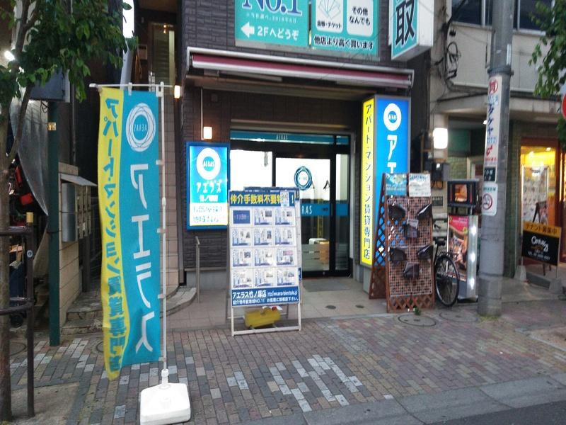 アエラス竹ノ塚店の外観