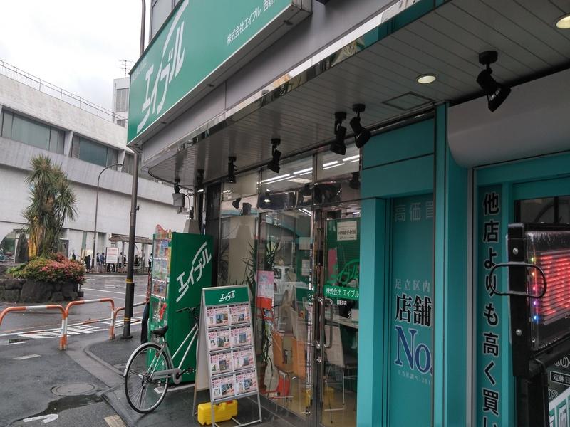 エイブル西新井店の外観