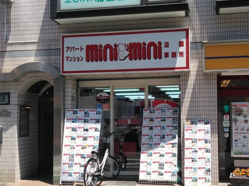 ミニミニ上石神井店の外観