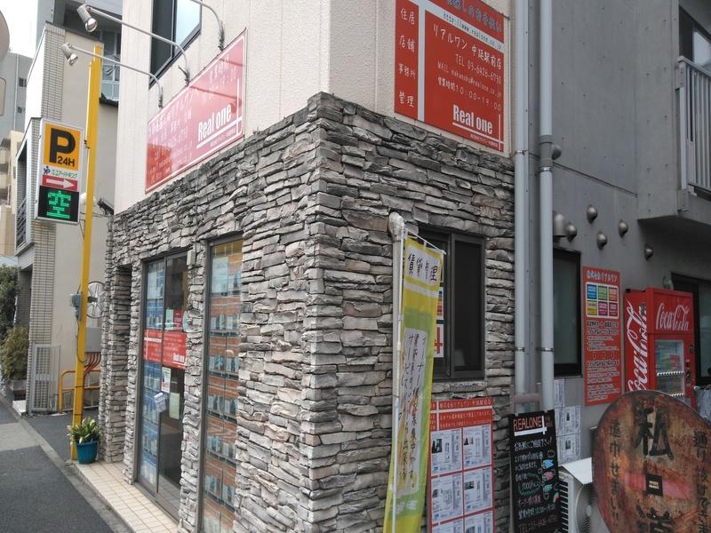 リアルワン中延駅前店の外観