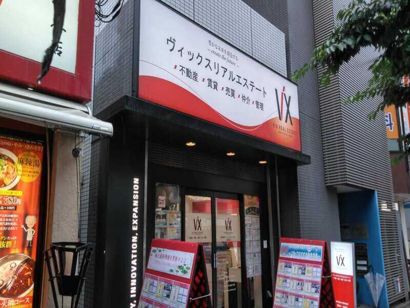 ヴィックスリアルエステート菊川支店の外観