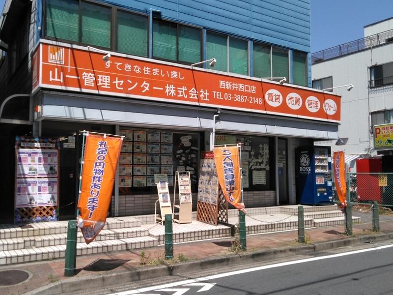 山一管理センター株式会社西新井西口店の外観