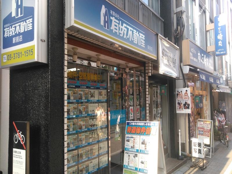 有坂不動産駅前店の外観