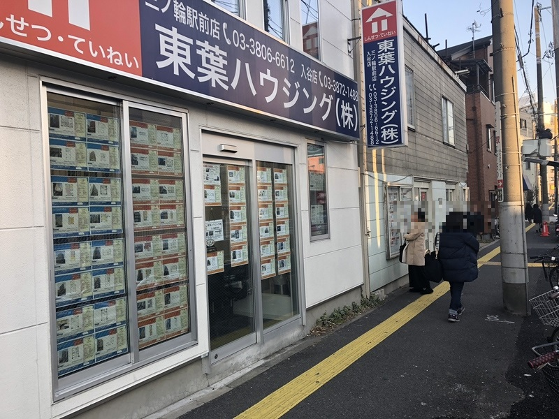 東葉ハウジング(株)三ノ輪営業所の外観