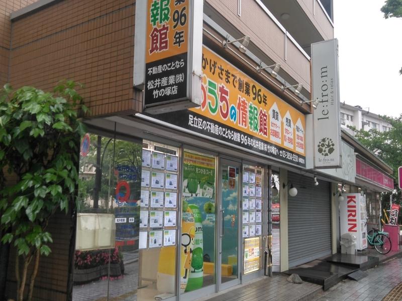 松井産業株式会社 竹の塚店の外観