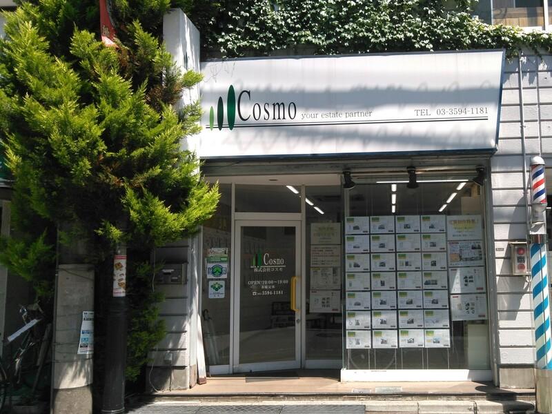 株式会社コスモ上石神井営業所の外観
