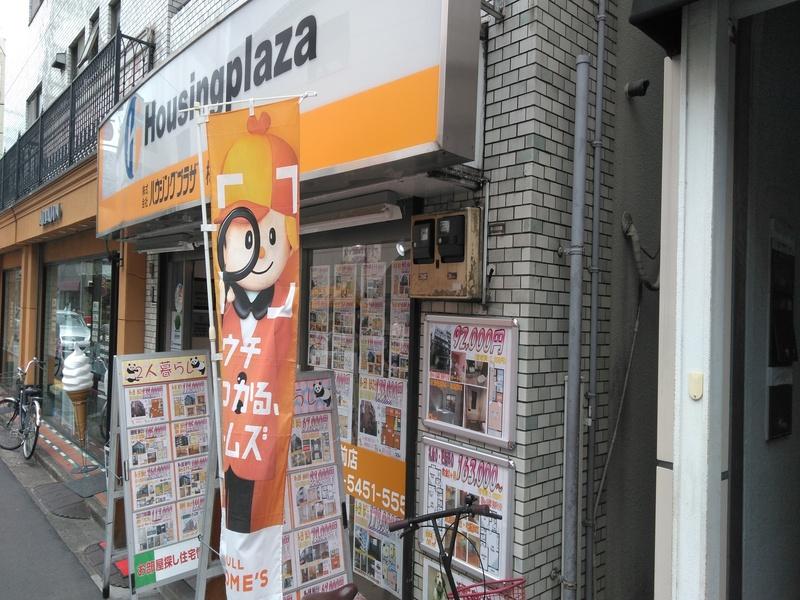 株式会社ハウジングプラザ梅丘駅前店の外観