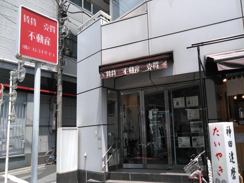 株式会社ヨシユキサービスの外観