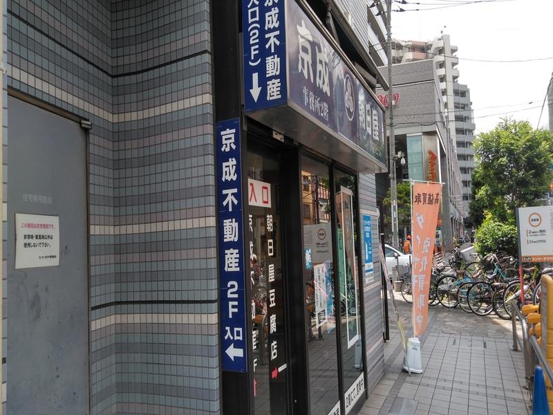 株式会社京成不動産の外観