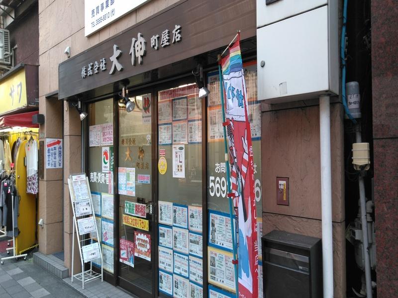 株式会社大伸 町屋店の外観