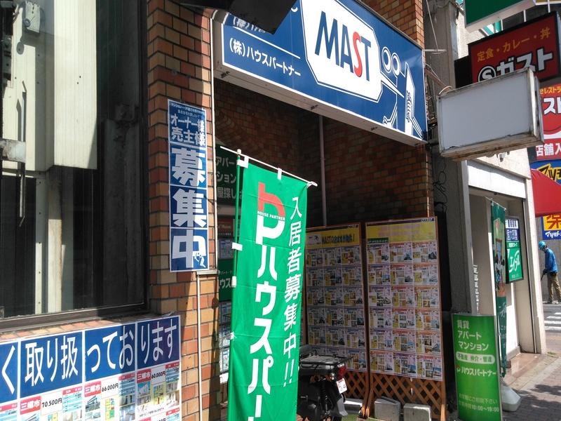 MAST株式会社ハウスパートナー金町店の外観