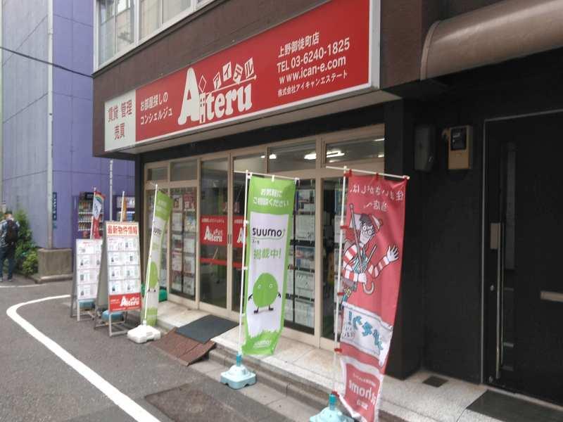お部屋探しのアイテル上野御徒町店の外観