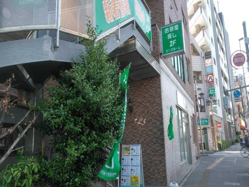 ピースホーム赤塚店の外観
