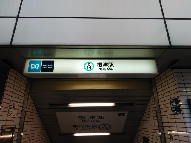 根津駅の風景
