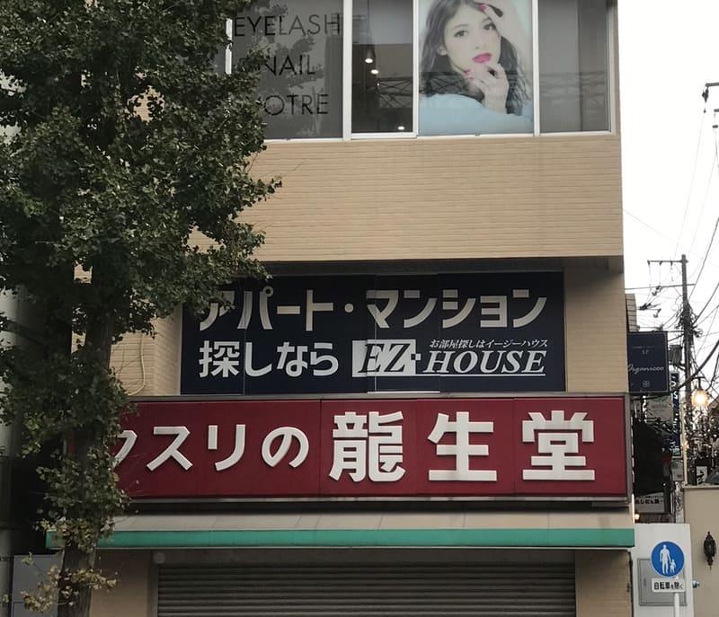 ezハウス中野店の外観
