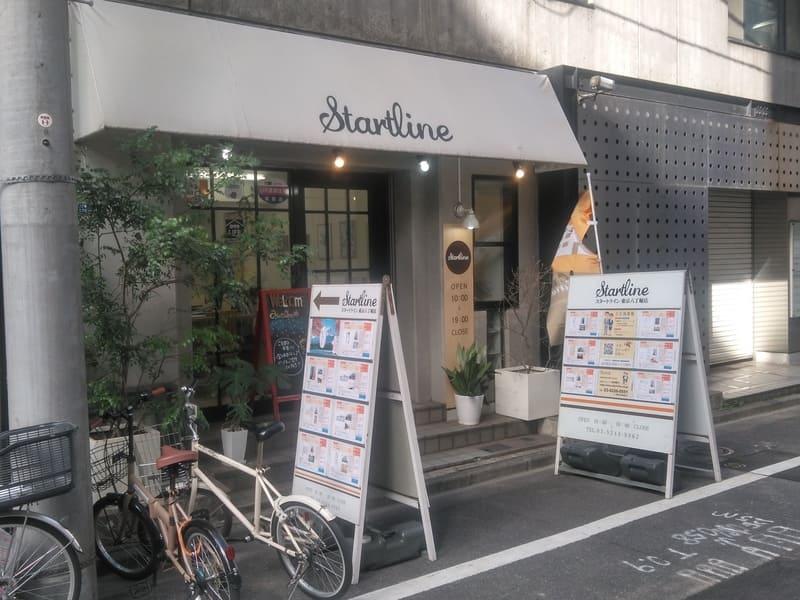 スタートライン八丁堀店の外観