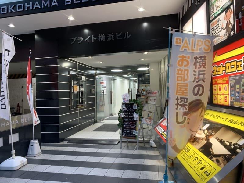 アルプス・エージェント横浜西口支店の外観