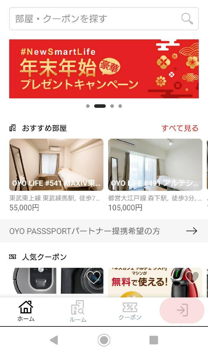 OYOLIFEアプリのTOP画面