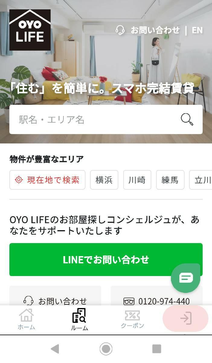 OYOLIFEアプリの検索画面